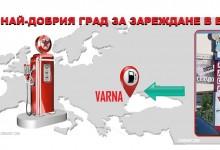 Варна с най-ниски цени в Европа! ДИЗЕЛЪТ – 1,64 лв!