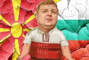 Късно е либе за китка: Как първо сключваме договор с Македония, а после ще преговаряме?