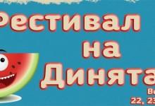 Варна ще бъде домакин на Втория Фестивал на динята 2016