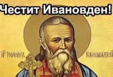 Днес е Ивановден!