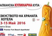 Готвачи от цял свят ще се борят в Свети Влас за Балканската кулинарна купа