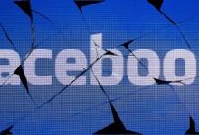 Facebook се срина отново! Проблемът е в световен мащаб!