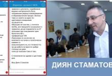 Наглост: Директор агитира за ГЕРБ от електронната система на училището