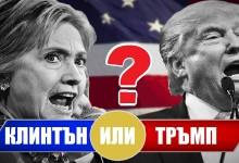 Хилари Клинтън или Доналд Тръмп? Кой води в надпреварата за Белия дом?