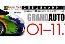 Започна петото традиционно автоизложение GRANDAUTO 2015 в Гранд Мол Варна