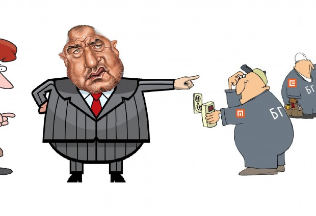 Бойко Борисов: Одържавим ли ЧЕЗ, то те ще се напият и ще имаме режим на тока!?!