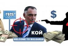 Бизнес конфликт или сблъсък с всеизвестния корпулентен депутат от ДПС са взели главата на Петър Христов