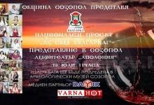 Българки в носии ще дефилират с бог Диониси при откриването на Дионисиевите дни в Созопол