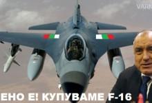 РЕШЕНО Е! КУПУВАМЕ САМОЛЕТИ F-16