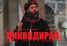 """Русия ликвидира лидера на """"Ислямска държава"""""""