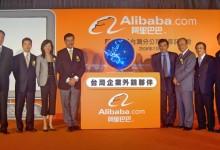 "Китайският гигант Alibaba инвестира в ""Тракия икономическа зона""!"