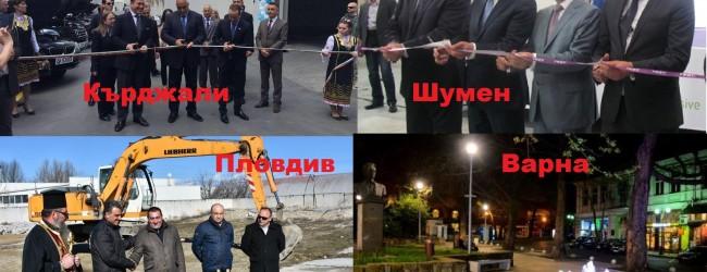 Само за седмица в Пловдив, Шумен и Кърджали откриха нови заводи, а във Варна – ремонтираха фонтанче