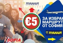 Промоция: Нискотарифната авиокомпания Ryanair взривява пазара като пуска билети от € 5 от София