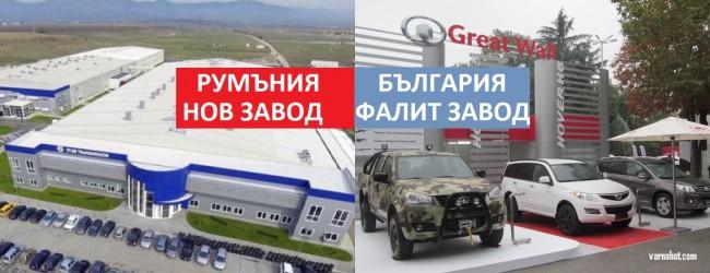 В Румъния Мерцедес строи нов завод за $36 млн. а в България завода на Литекс Моторс отива към фалит