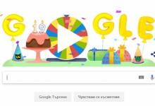19 факта за Google навръх 19-я му рожден ден