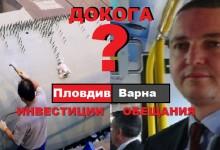 В Пловдив френската Latecoere създава 700 работни места! Във Варна кмета с поредните празни обещания