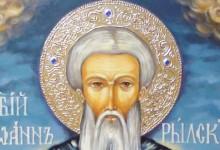 Днес почитаме св. Иван Рилски, покровителят на лекарите