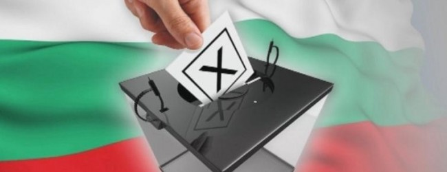 Днес са предсрочните парламентарни избори! Гласувайте! Не оставяйте друг да решава бъдещето вместо вас!