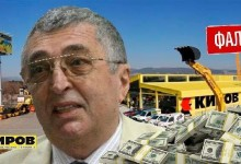Бизнесменът Киро Киров е фалирал!? Магазините му затворени!