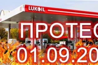 """Национален протест срещу високите цени на горивата: На 01.09.2015г, от 18.00 ч. на АМ """"Хемус"""" до Летището"""