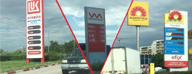 Цените на горивата в най-добрият град за зареждане