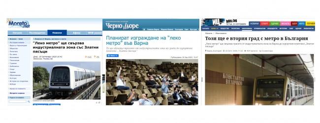 """Ще усвоят 240 000лв за проучване за """"леко метро"""" във Варна! Мисирките изпаднаха в екстаз от обещанията"""