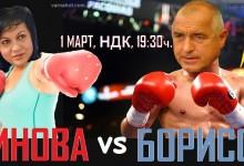 Сблъсъкът Борисов – Нинова ще бъде в сряда вечерта