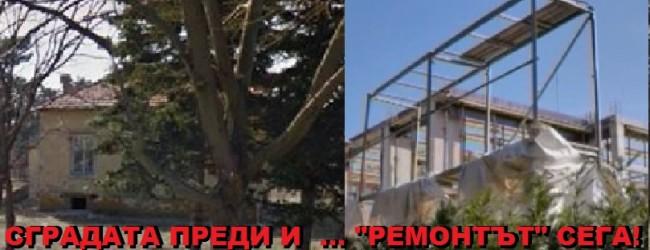 """СКАНДАЛНО: """"Ремонтираната"""" къща в Морската градина се оказа … поляна!?! ( СНИМКИ )"""