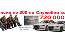 Социална политика на ГЕРБ: Социалното министерство си поръчало 10 луксозни лимузини за 720 хил. лева