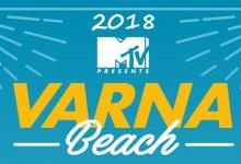 Добрата новина: MTV Presents Varna Beach подготвят ново събитие във Варна през лятото на 2018 година