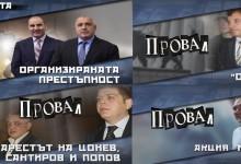 Държавата отново е осъдена заради акциите на Цветанов! Кой ще плаща сметката?