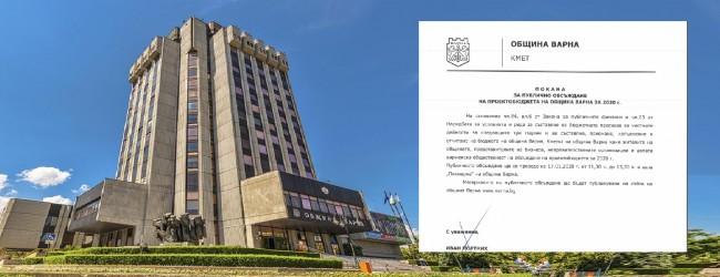 Публичното обсъждане на бюджета за 2020 г на Община Варна ще се проведе в петък