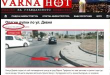 """Видимите резултати: Две години след нашата статия за опасни дупки по улица """"Девня"""" резултат все още няма!"""