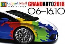 Днес в Grand Mall Varna се открива традиционното есенно автомобилно изложение Grand Auto 2016