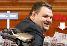 """За пет години Пеевски скочи от 1000 лева и стар """"Опел Омега"""" до близо 40 млн. лв. приходи"""