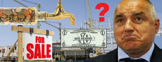 Иран не иска нашия реактор! Бойко обмисля да ни го сложи