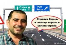 Архитект Бузев разреши всичките проблеми на Варна! Започна вече да мисли за инфраструктурата на страната
