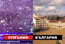 Борбата с корупцията: Хиляди протестират в Румъния! В България всичко е спокойно