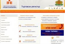 Сайтът на Търговския регистър се срина! Няма да работи поне до понеделник