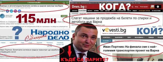 """Прожекторите били включени?!? Та кога ще осветите проектът 'Интегриран градски транспорт – Варна""""?"""