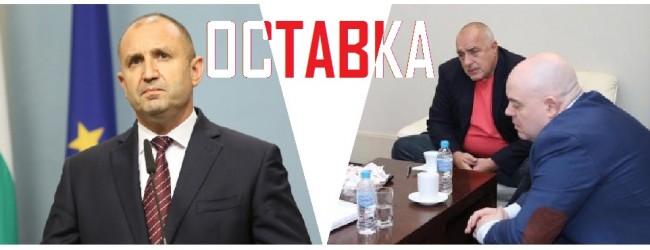 Президентът Радев поиска оставката на премиера Борисов и главния прокурор Иван Гешев