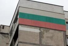 Proud to be Bulgarian?