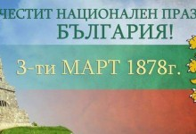 Честит трети март!
