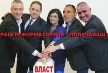 """Избори 2017: Реформаторите и """"Глас народен"""" припознаха ГЕРБ като партньор за управление"""