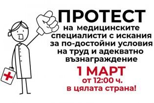 Медсестри излизат на протест и във Варна
