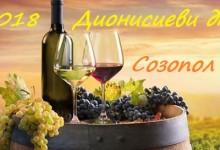 До всички любители на хубавото вино: Започват Дионисиеви дни в Созопол