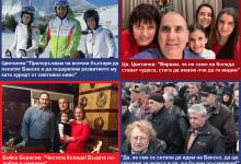 Коледните пожелания на Цветанов и Борисов: Чудеса ви се случват всеки ден, вижте ги и бъдете по-смирени!