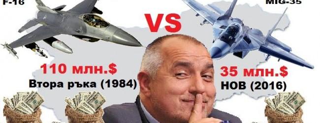 Правителството е отхвърлило супер оферта за самолети МИГ-35!