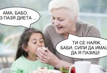 Диета :)