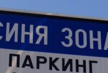 От утре започваме да си плащаме за паркиране в синята зона на Варна